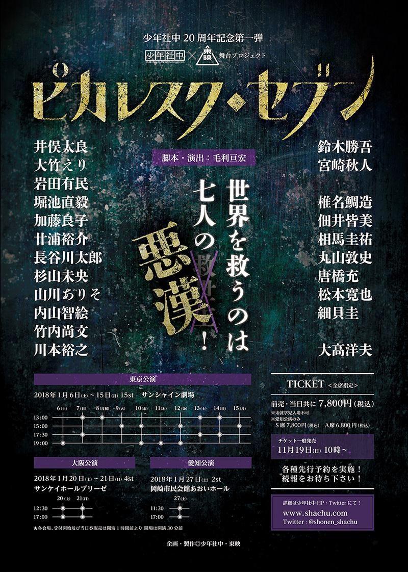 少年社中×東映 舞台プロジェクト『ピカレスク◆セブン』