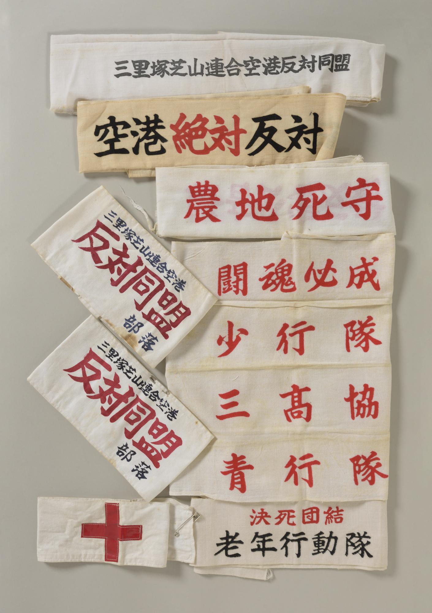 三里塚の空港反対同盟が使用したたすき・はちまき・腕章 成田空港 空と大地の歴史館蔵