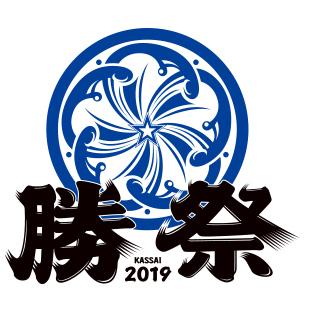 熱い夏をさらに熱くする、横浜の夏祭り『勝祭 2019』 (c)YDB