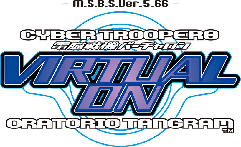 『電脳戦機バーチャロン オラトリオ・タングラム ver.5.66』ロゴ