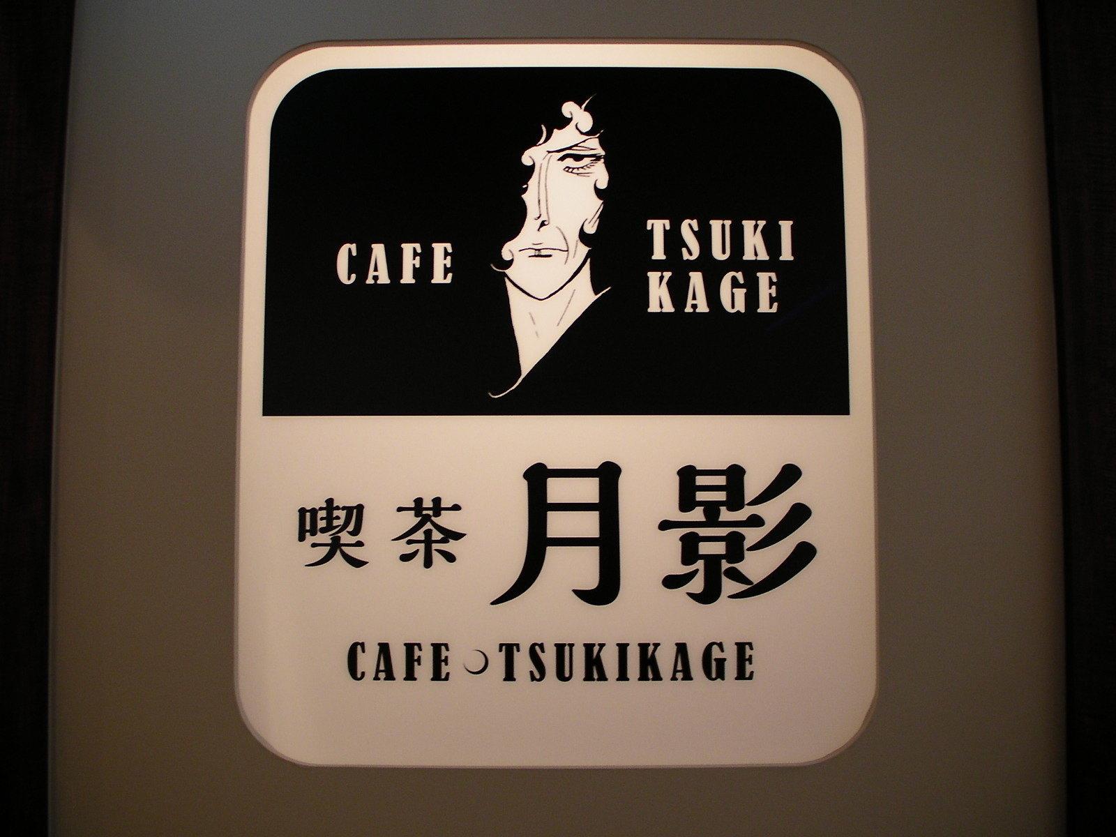 喫茶 月影の看板