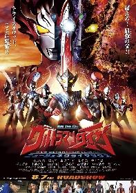 七夕の日に待望の新公開日決定 『劇場版ウルトラマンタイガ』3つの約束メッセージ動画も到着