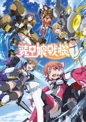 TVアニメ『装甲娘戦機』ビジュアル (C)2020 EXNOA LLC/LEVEL-5/装甲娘戦機製作委員会