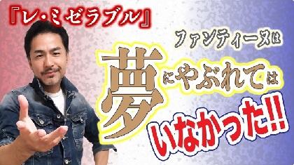 『レ・ミゼラブル』『エリザベート』などに出演する俳優・谷口浩久が、有名ミュージカルを徹底調査するYouTubeチャンネルを開設