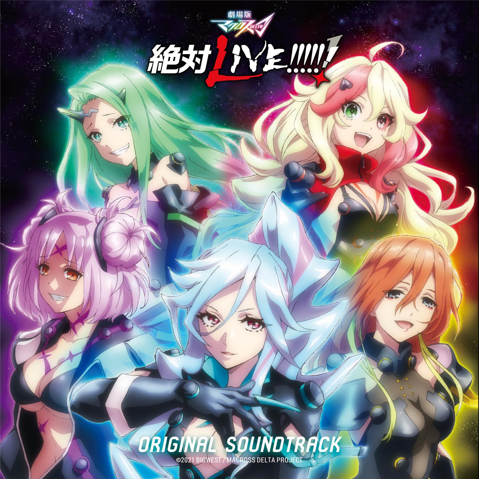 「劇場版マクロスΔ 絶対LIVE!!!!!!」オリジナルサウンドトラック