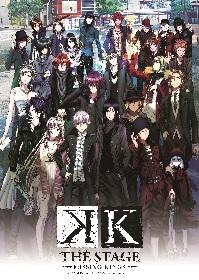 舞台『K -MISSING KINGS-』より柴小聖、植田圭輔、小野健斗らのキャラクタービジュアルが解禁に