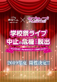 リアル脱出ゲーム×ラブライブ!サンシャイン!! 完売続出につき東京、大阪、名古屋で追加公演決定