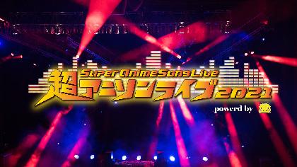 『超アニソンライブ2021』開催決定 石田燿子 きただにひろし KOTOKO Mia REGINAの出演が決定 MCは成瀬瑛美