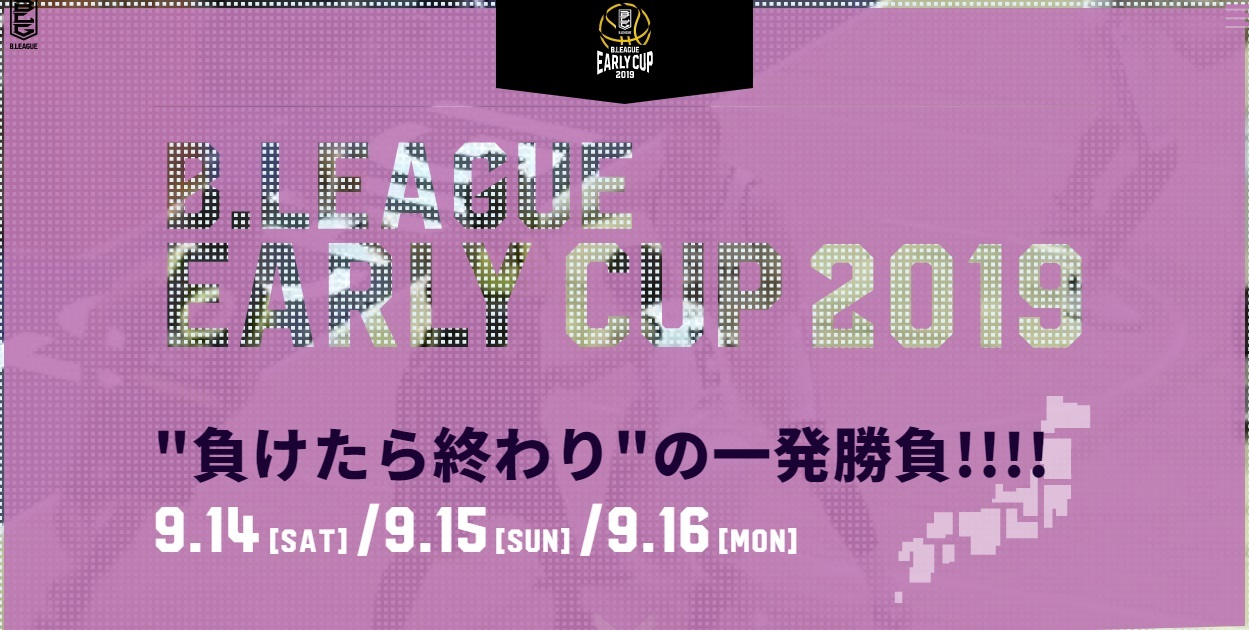 『B.LEAGUE EARLY CUP 2019』は9月14日(土)~16日(月・祝)に開催される