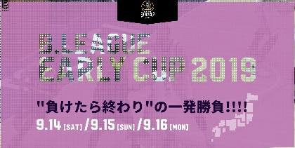 シーズン開幕直前の一発勝負! 『B.LEAGUE EARLY CUP 2019』の組み合わせ決定