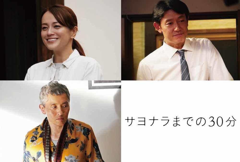 (C)2020『サヨナラまでの30分』製作委員会