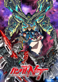 『機動戦士ガンダムNT』Blu-ray&DVD発売&配信情報発表 Blu-ray豪華版がスゴイ