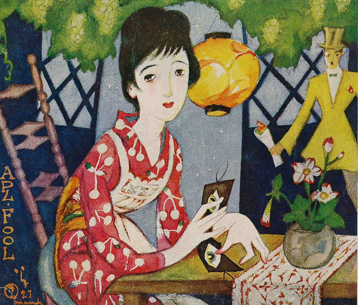 竹久夢二「APL・FOOL」 大正15年(1926)