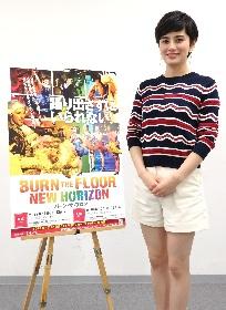 ホラン千秋が「恋したくなる解放感!」と絶賛する『バーン・ザ・フロア』今春いよいよ開幕!
