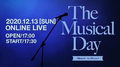 上山竜治、海宝直人、宮澤エマらミュージカル俳優が集結 ! オンラインライブ『The Musical Day~Heart to Heart~』が開催決定