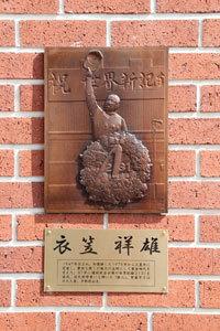 衣笠祥雄氏の銅板