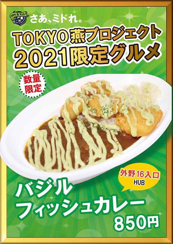 バジルフィッシュカレー(税込850円)