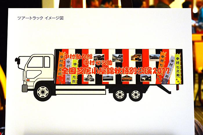 会場ではツアートラックのデザインもパネルにて公開された。全国芝居小屋錦秋特別公演2017 ツアートラックイメージ図