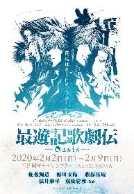 椎名鯛造、鮎川太陽、藤原祐規ら出演の『最遊記歌劇伝-Oasis-』 公演日程・会場が決定