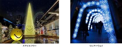 東京ドームシティに5,000個のスマイルで飾られた巨大ツリーが登場、ウィンターイルミネーション 「スマイルミ」11月13日から開催
