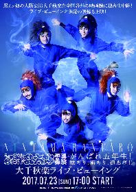 忍ミュ第8弾 再演の千秋楽公演がライブ・ビューイング決定 チケット先行受付申込でスペシャルグッズが当たる
