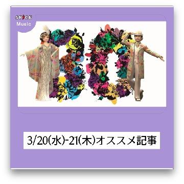 3/20(水)-21(木)オススメ音楽記事