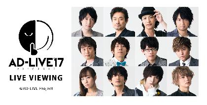 鈴村健一&てらそままさきら出演『AD-LIVE 2017』ライブ・ビューイング詳細を発表 アンコール・ビューイング『あとりぶ』開催も