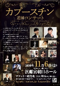 上野耕平(Sax)、紀平凱成(Pf)、角野隼斗(Pf)ら出演 『カプースチン追悼コンサート』が開催決定