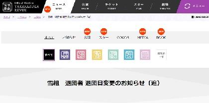 宝塚雪組・月組トップコンビの退団日が発表 望海風斗・真彩希帆は4月、珠城りょう・美園さくらは8月