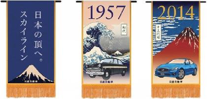 歴代スカイラインが「冨嶽三十六景」モチーフの懸賞幕に、大相撲五月場所にて掲出