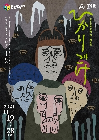 北海道知床で起きた食人事件をもとに描いた小説「ひかりごけ」を舞台化 ELEVEN NINES 2021 新作本公演『ひかりごけ』上演決定