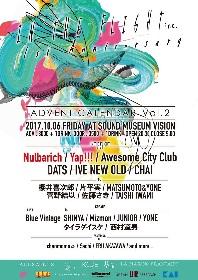 Nulbarich、Yap!!!の追加出演決定!10月6日渋谷、IN THE FLIGHT周年
