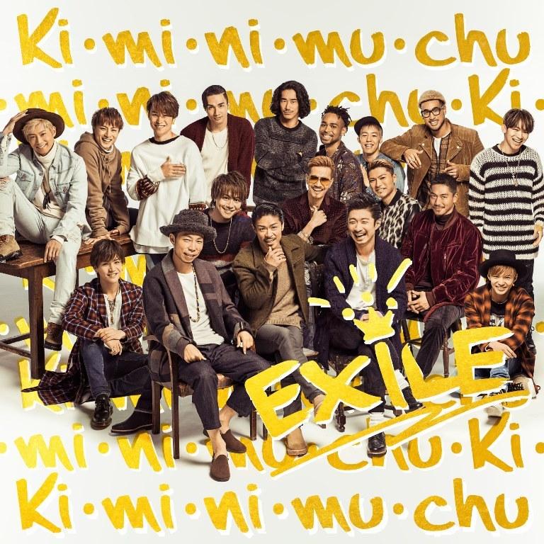 EXILE「Ki・mi・ni・mu・chu」(CD)
