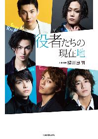 演劇ライター・横川良明が贈る男性俳優インタビュー集『役者たちの現在地』発売
