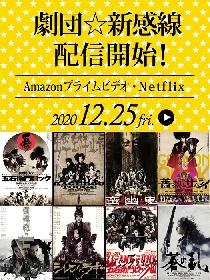 劇団☆新感線の作品がNetflix、Amazonプライムビデオに登場 12月25日からネット配信開始