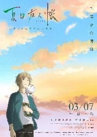 『劇場版 夏目友人帳』中国で興行収入16億円(1億元)を突破するヒット作に 2019年公開の日本映画では初の記録