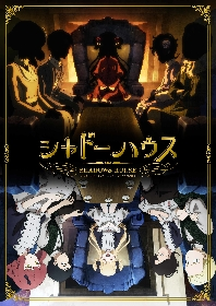 TVアニメ『シャドーハウス』墨絵師・御歌頭による墨絵PVを公開