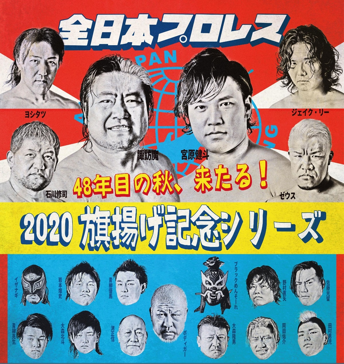 全日本プロレスは10月17日(土)・18日(日)・24日(土)に『2020 旗揚げ記念シリーズ』を開催する