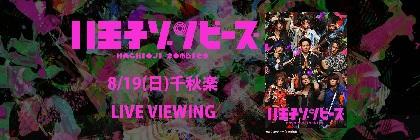 三代目 J Soul Brothers山下健二郎主演 舞台『八王子ゾンビーズ』千秋楽公演のライブ・ビューイング開催決定