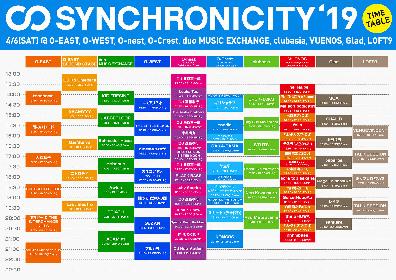 『SYNCHRONICITY'19』大森靖子ら最終ラインナップ&タイムテーブルを公開