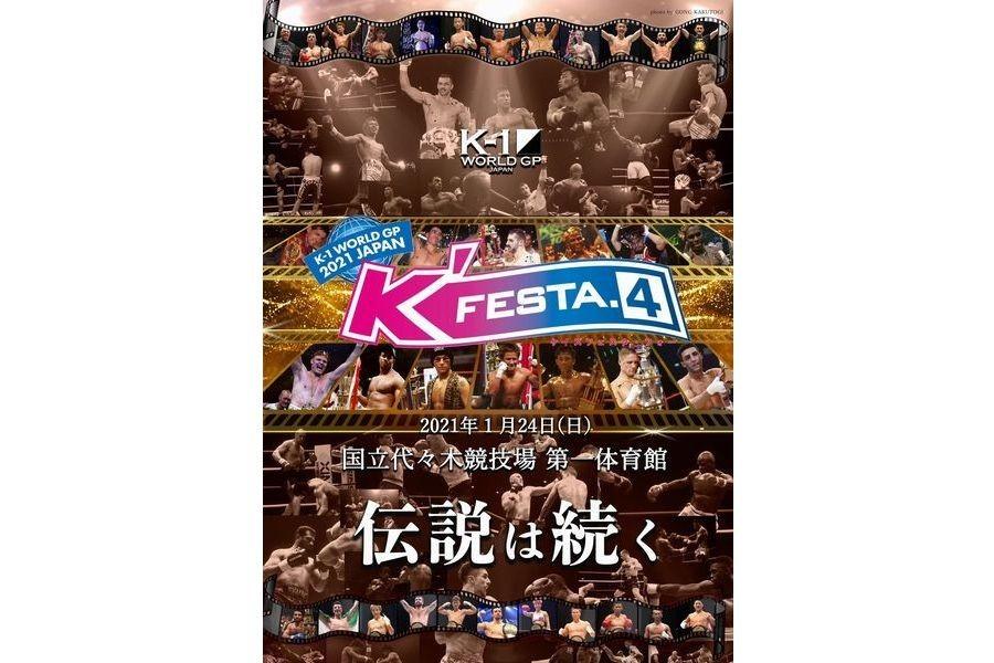 1993年のK-1旗揚げの聖地・代々木第1体育館で『K'FESTA』が開催される (C)K-1