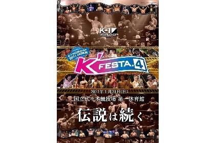 京太郎がK-1復帰! 1/24『K'FESTA.4』では武尊vsレオナ・ペタスのタイトル戦も