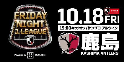 松本山雅が『フライデーナイトJリーグ』開催! 17000名に限定シャツをプレゼント