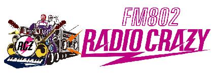 "B'zが""ロック大忘年会""『FM802 RADIO CRAZY』 に初出演!"