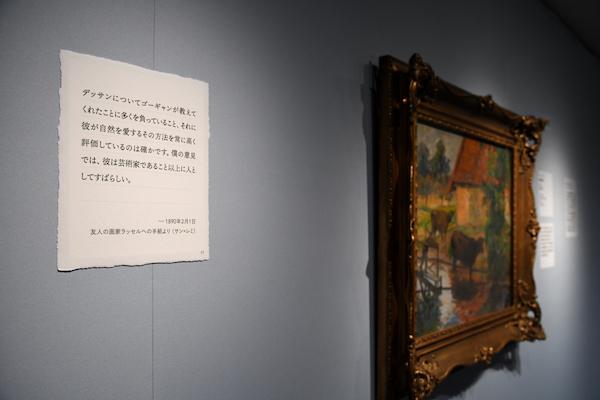 ゴッホ自身が書いた手紙の一節を添えたゴーギャン作品の展示