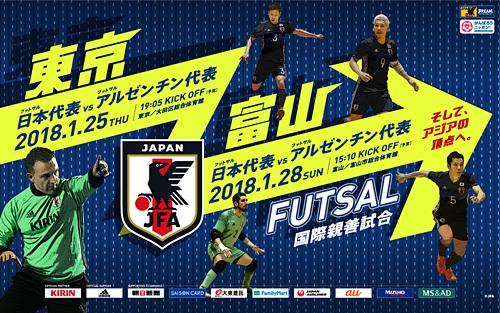 フットサル日本代表はアルゼンチン代表と2試合の強化試合を行う