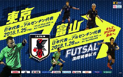 フットサル日本代表がW杯優勝のアルゼンチンと強化試合