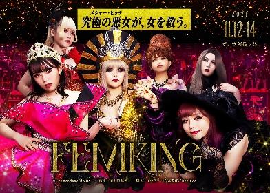 """女性の人権のために戦う""""女の王""""クレオパトラ7世の姿を描く ゴシック演劇『Femiking』が上演"""
