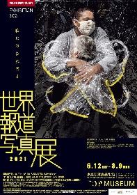 今、世界で起こっている現実をカメラマンが捉える 『世界報道写真展2021』東京都写真美術館にて開催