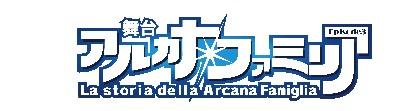『舞台アルカナ・ファミリア Episode3』キャスト第一弾はEpisode1,2からの続投キャスト チケット情報も解禁に